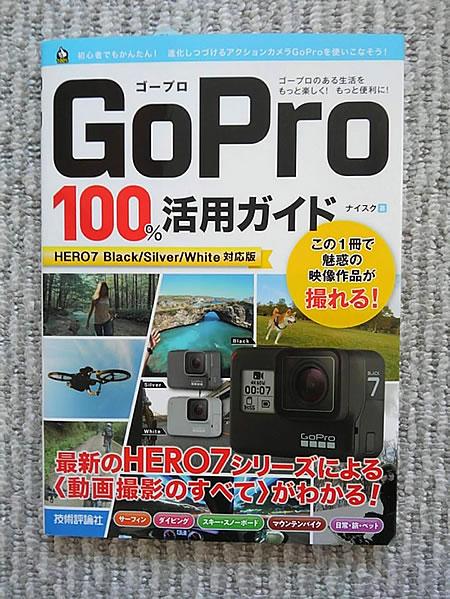 ゴープロの使い方ガイドブックの写真
