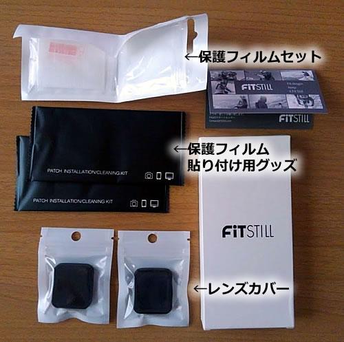 ゴープロ用レンズカバーと保護フィルムキットの写真