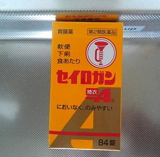 「セイロガン 糖衣錠」の写真画像
