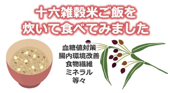 雑穀米を炊いて食べてみましたのタイトル画像