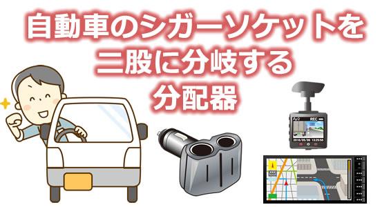 「自動車のシガーソケットを二股に分岐する分配器を買ってみた」のタイトル画像