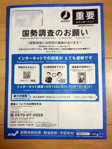 国勢調査の調査票が入った封筒の写真