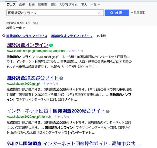 国勢調査オンライン 検索エンジン画面のキャプチャ画像