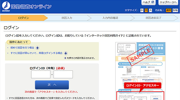 国勢調査オンラインのログイン画面のキャプチャ画像
