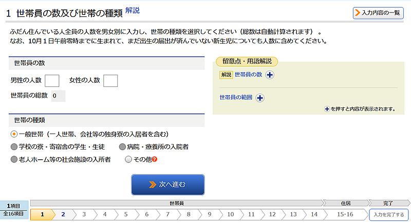 国勢調査オンラインの入力画面のキャプチャ画像