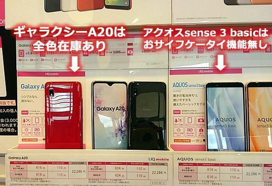 キャラクシーA20とアクオスsense 3 basicの写真