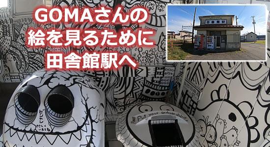 「GOMAさんの絵を見るために田舎館駅へ」のタイトル画像
