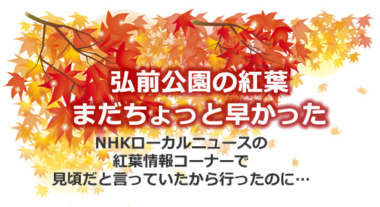 「弘前公園の紅葉 まだちょっと早かった」のタイトル画像
