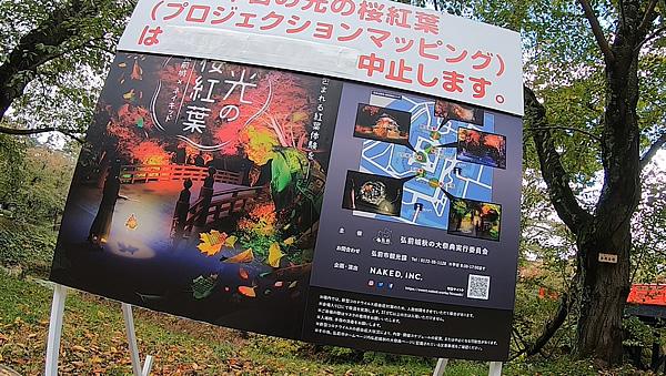 弘前公園の下乗橋付近にあったプロジェクトマッピング中止の看板の写真