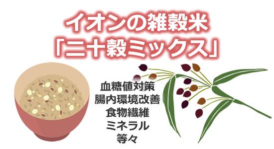 「イオンの雑穀米「二十穀ミックス」を食べてみました」のタイトル画像