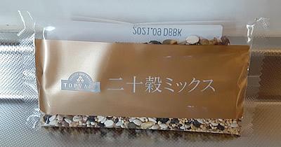 イオンのトップバリュ「二十穀ミックス」の一袋の写真
