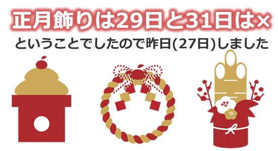 「正月飾りは29日と31日は良くないそうなので昨日(27日)に鏡餅やしめ縄を飾りました」のタイトル画像