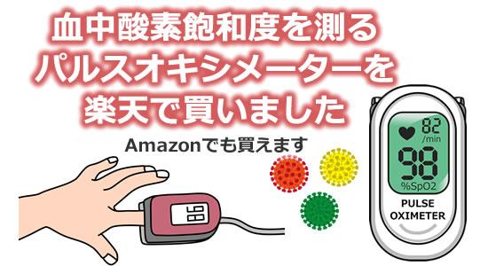 血中酸素飽和濃度を測るパルスオキシメーターを楽天市場で買いましたのタイトル画像