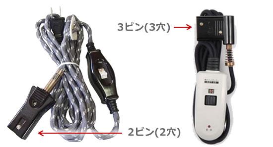 コタツ電源コード 2ピンと3ピンの写真