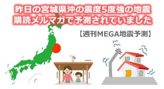 宮城県沖地震のイメージ画像