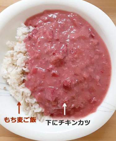 ピンク色のカレーともち麦ご飯の写真