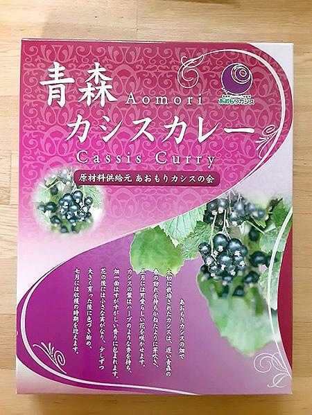 青森カシスカレーのパッケージ写真