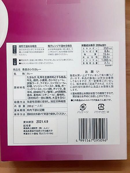 青森カシスカレーの原材料