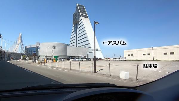 アスパムと駐車場の写真