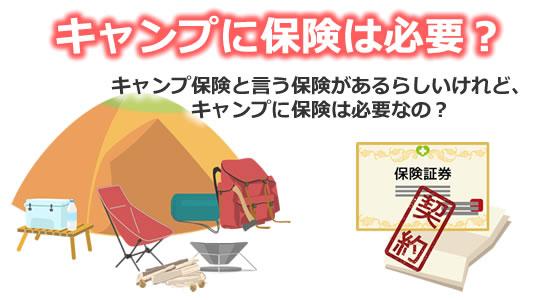 キャンプ保険のイメージ画像