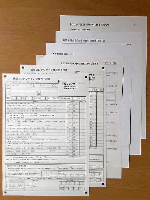 コロナワクチン接種券在中封書に入っていた書類
