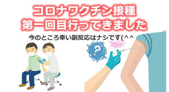 新型コロナワクチン接種のイメージ画像
