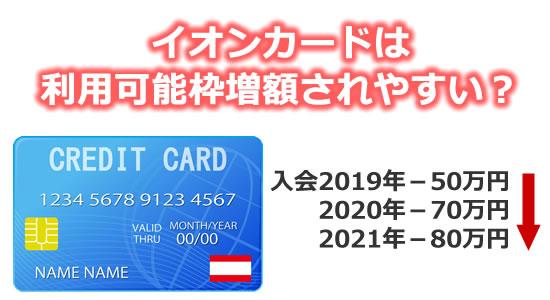 イオンカード利用可能枠の増枠のイメージ画像