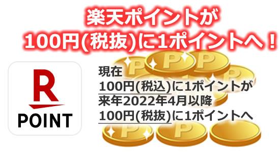 楽天ポイント2022年春に100円(税抜)1ポイントへ