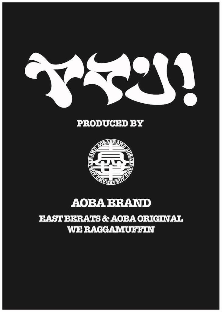 f:id:aoba-brand:20170313154309j:image