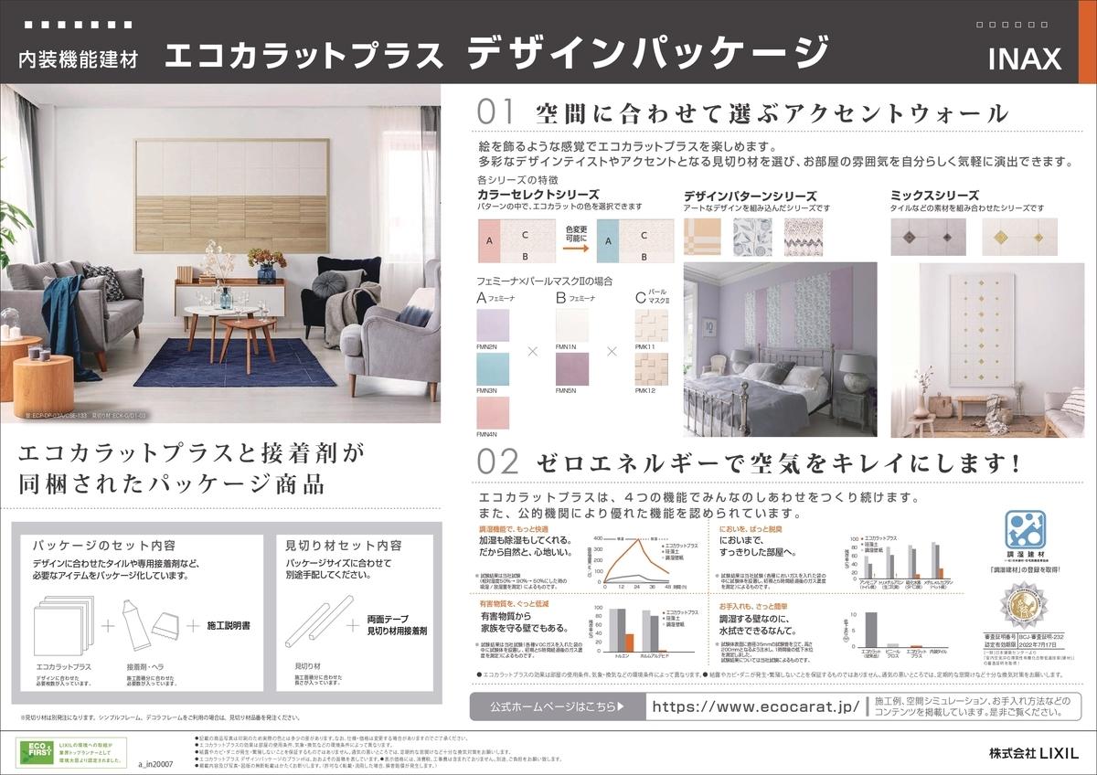 f:id:aobacosmodesign:20210831100009j:plain
