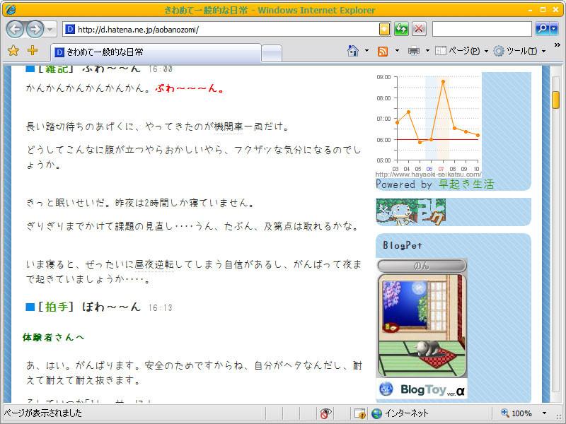 f:id:aobanozomi:20060510173642j:image:w200