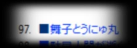 f:id:aobanozomi:20090721183834j:image