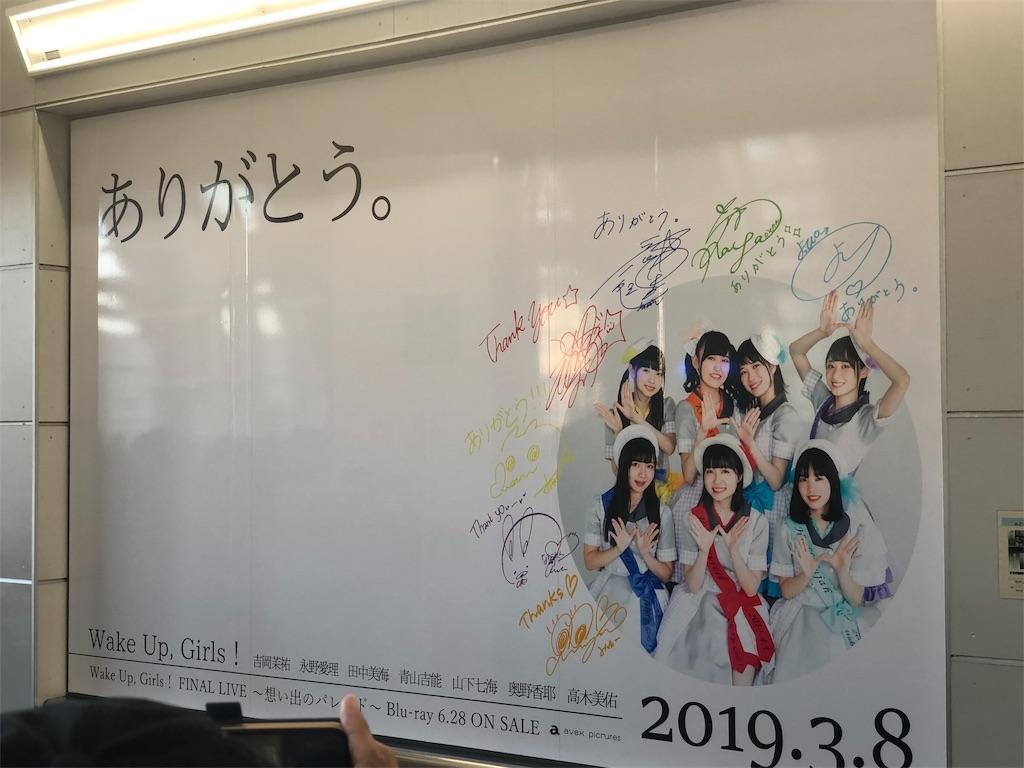 さいたま新都心駅のWUGの「ありがとう」広告