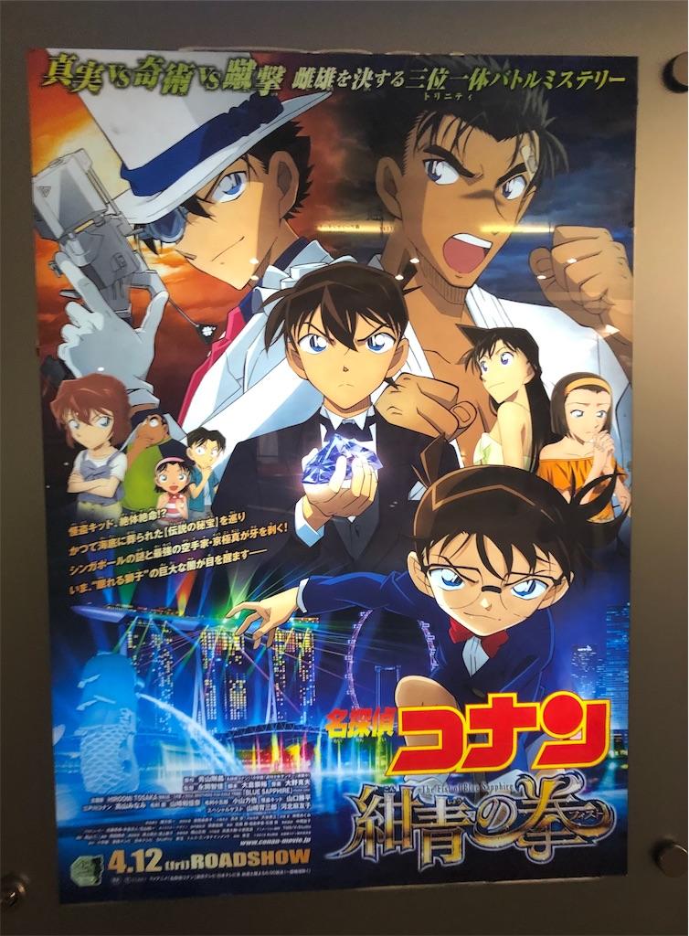 コナン映画「紺青の拳」ポスター