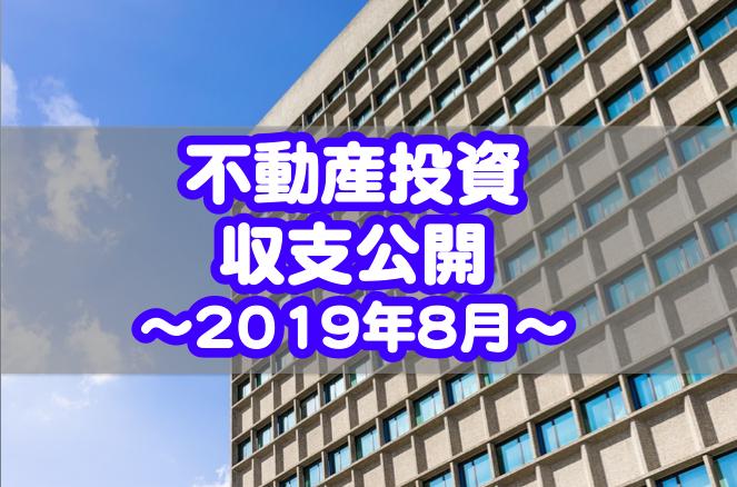 f:id:aobayuki:20190901202043p:plain