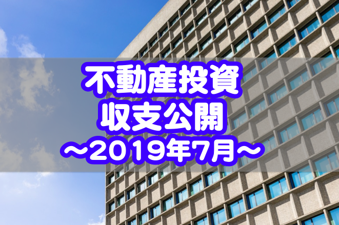 f:id:aobayuki:20190901203154p:plain