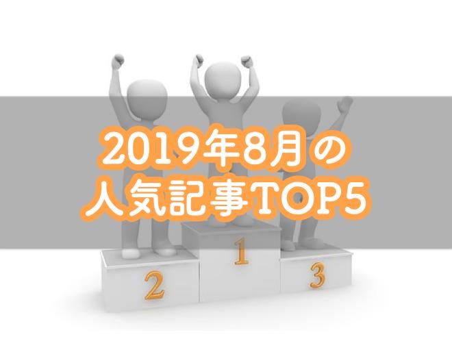 f:id:aobayuki:20190901234738p:plain