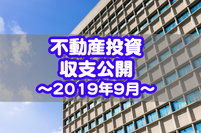 f:id:aobayuki:20190929210155p:plain
