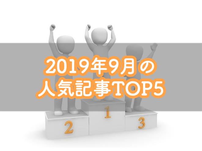 f:id:aobayuki:20191003223844p:plain