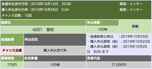 f:id:aobayuki:20191030224456p:plain
