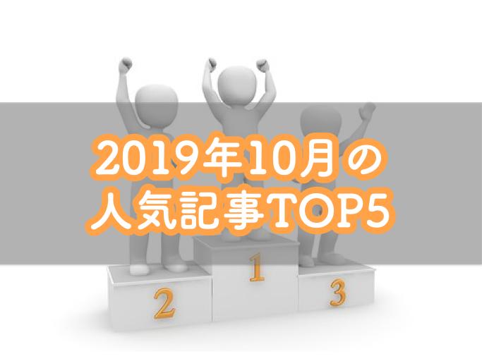 f:id:aobayuki:20191102215904p:plain