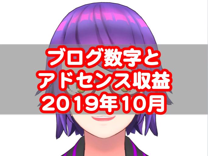 f:id:aobayuki:20191106220305p:plain