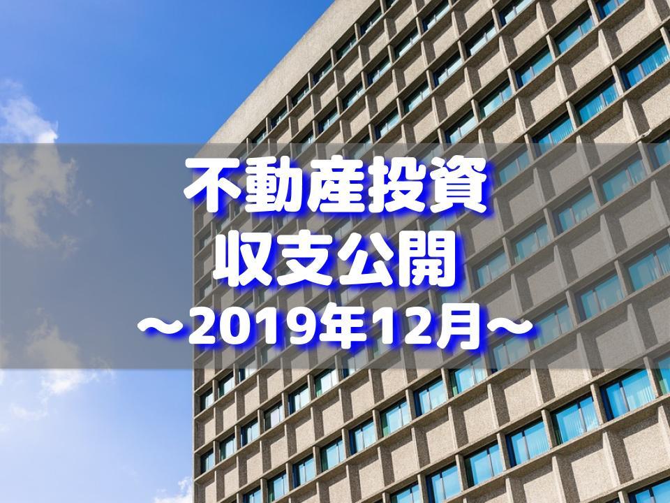 f:id:aobayuki:20191229231001j:plain