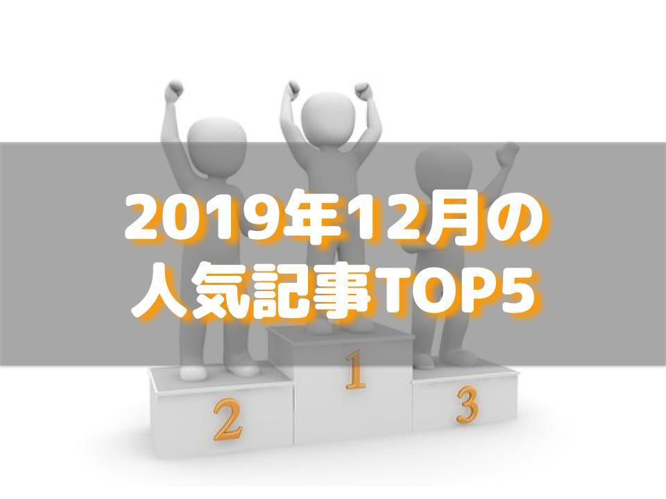 f:id:aobayuki:20200101153805j:plain