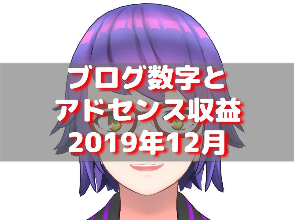f:id:aobayuki:20200102193004j:plain