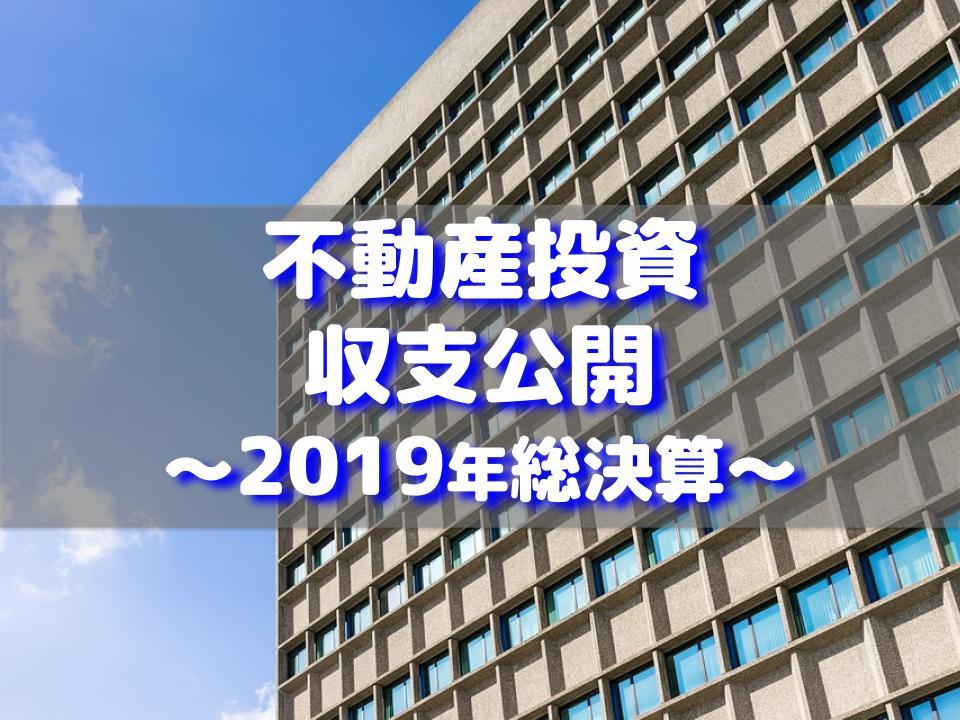 f:id:aobayuki:20200103201839j:plain