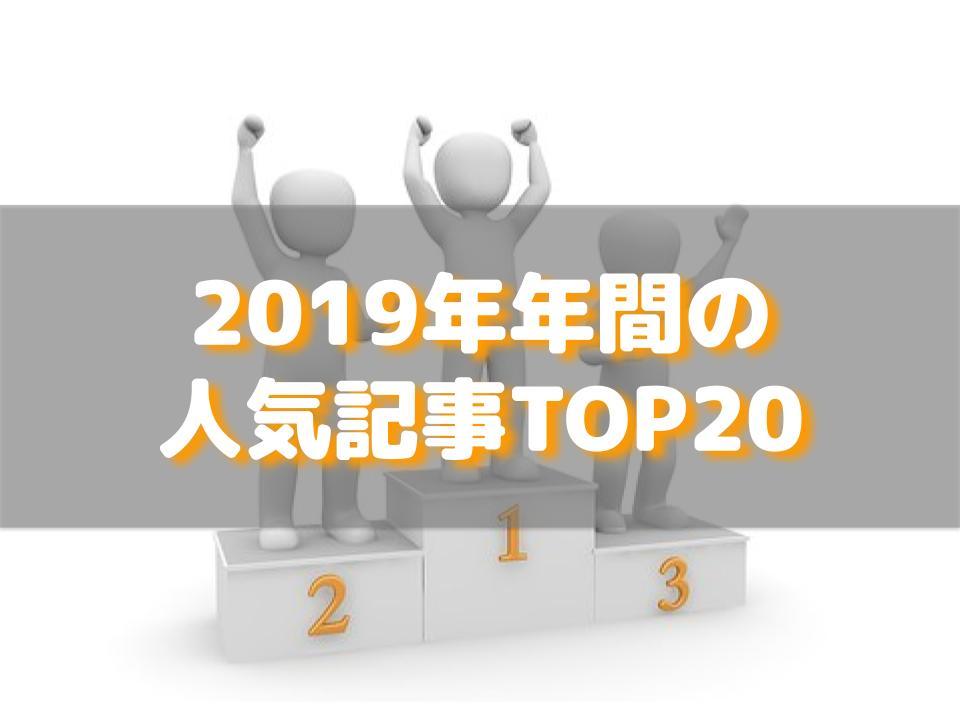f:id:aobayuki:20200110002610j:plain