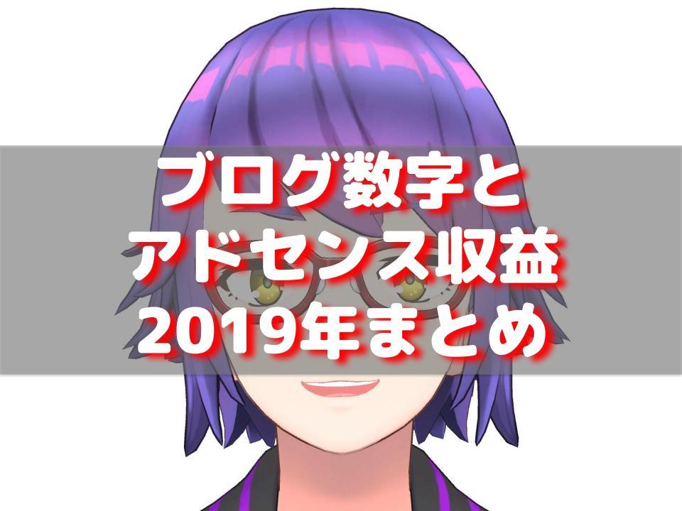 f:id:aobayuki:20200126174720j:plain