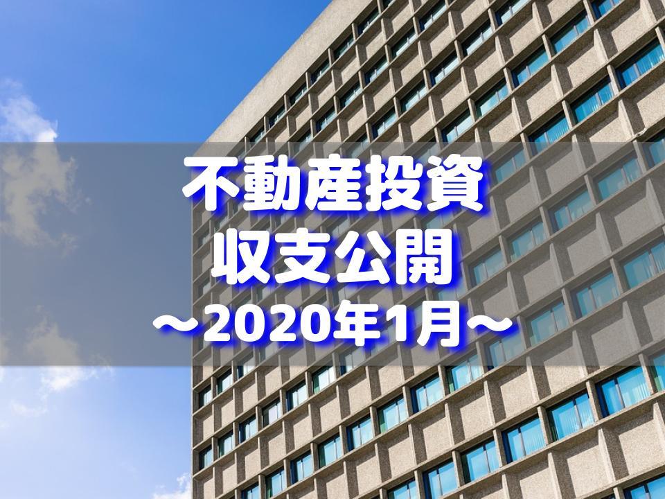 f:id:aobayuki:20200202154829j:plain