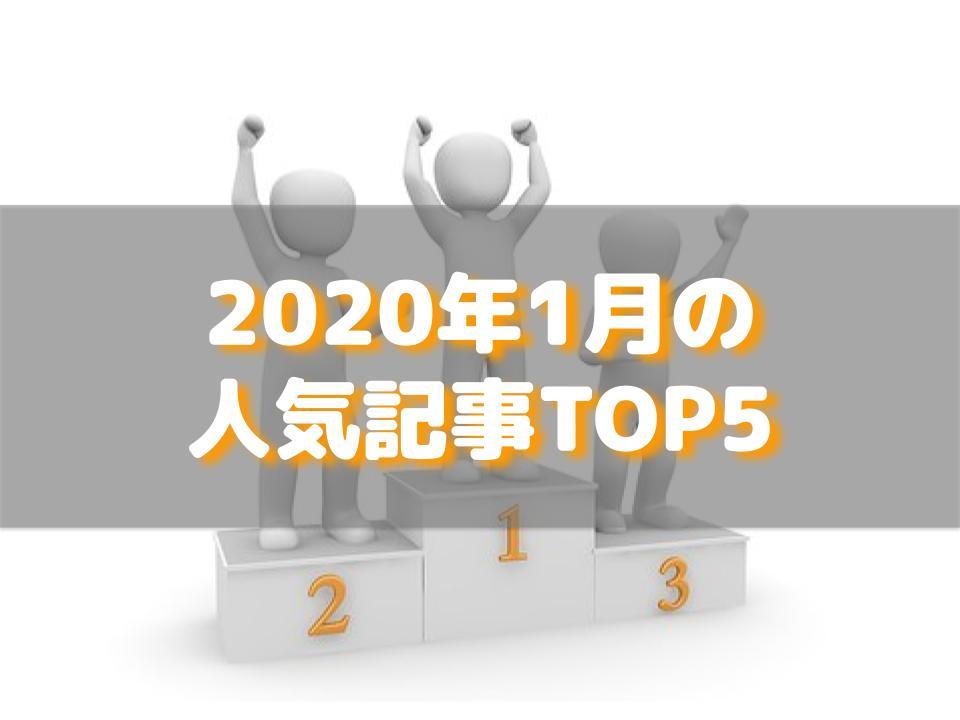 f:id:aobayuki:20200202161303j:plain